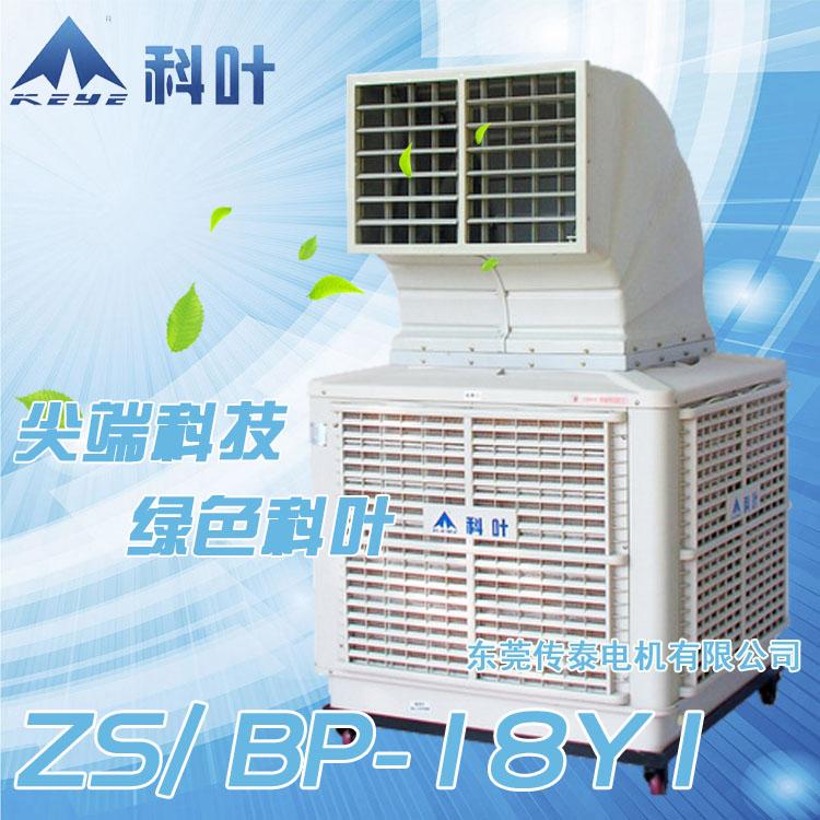 Original authentic Keye jiuzhou Pratt & Whitney umweltfreundliche klimaanlage ZS-18Y1 große mobile BEI klimaanlagen