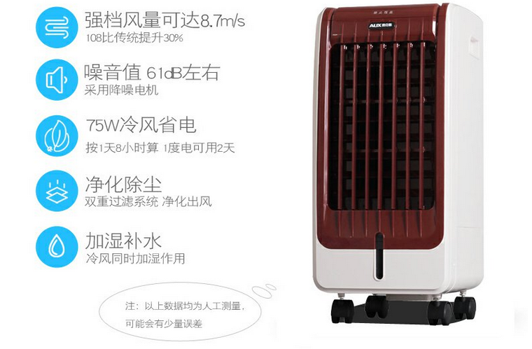 AUX cooling and heating dual purpose air conditioner fan, cold air blower, household remote control heater, water cooling fan, small air conditioner