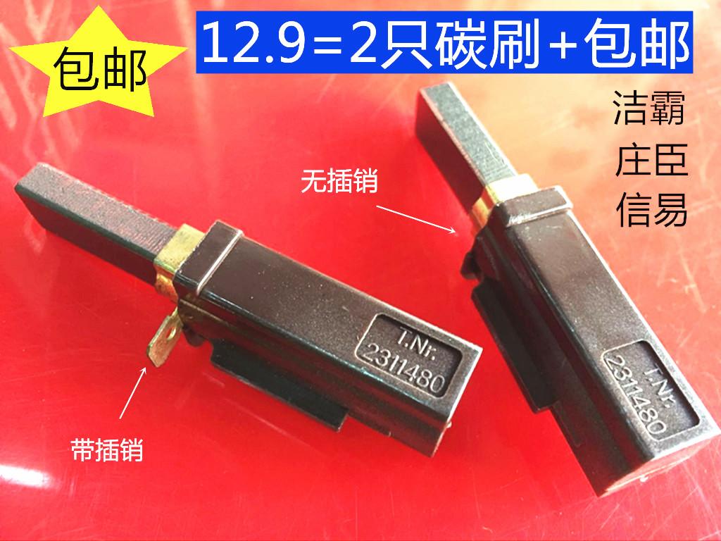 브러시 SHINI 편지 쉬운 카드 T.Nr.2311480 진공 청소기 SAL - 330 분사 흡입 모터 브러시