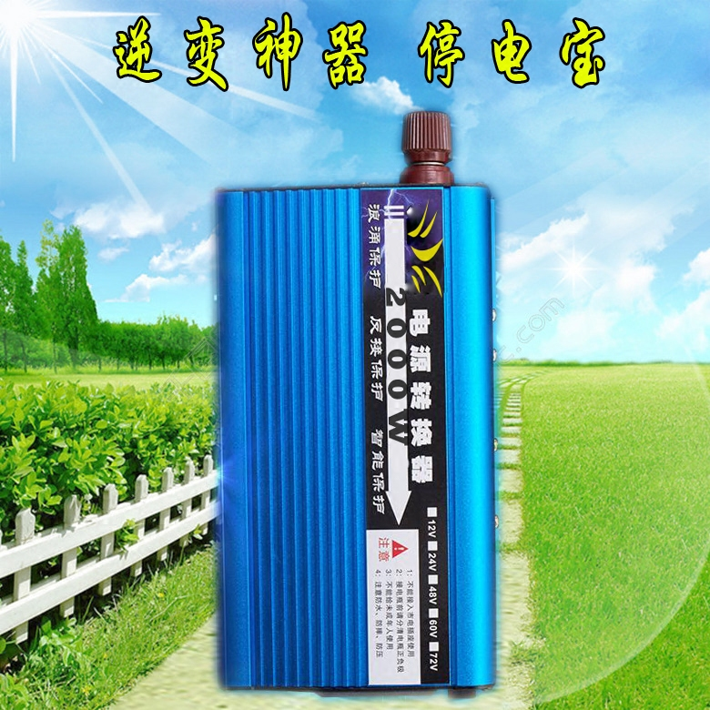Home inverter 12V24V48V72V power conversion 220V2000W1500W vehicle electric vehicle inverter
