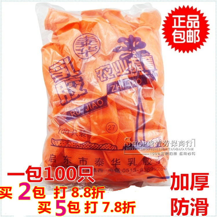 Orange shipping hand skid disposable latex rubber wear thick industrial shipping labor fingerstalls