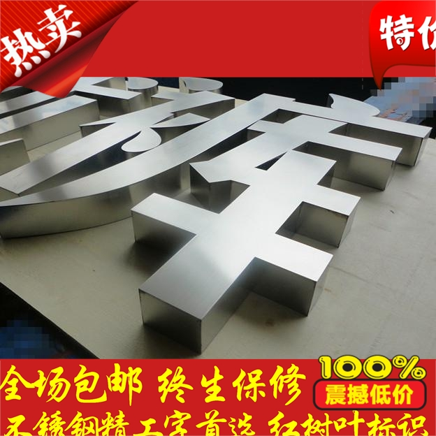 Stainless steel stainless steel stainless steel wire drawing light Seiko word word word door making custom design