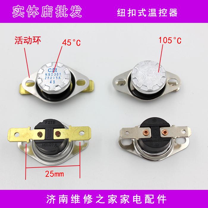 KSD301 온도 제어 장치 스위치 버튼 갑자기 뛰어 식 늘 닫는 활동 리셋 40~210 ℃ 온도 보험
