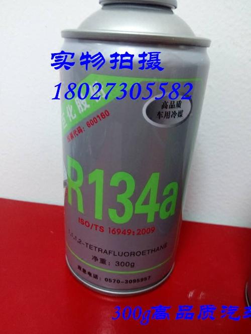 高品質自動車専用冷媒R134A300g巨化規格品の缶自動車冷媒