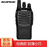 BAOFENG BF-888s Hotel Walkie-talkie Professional FM-tuner Baofeng 888S Classic