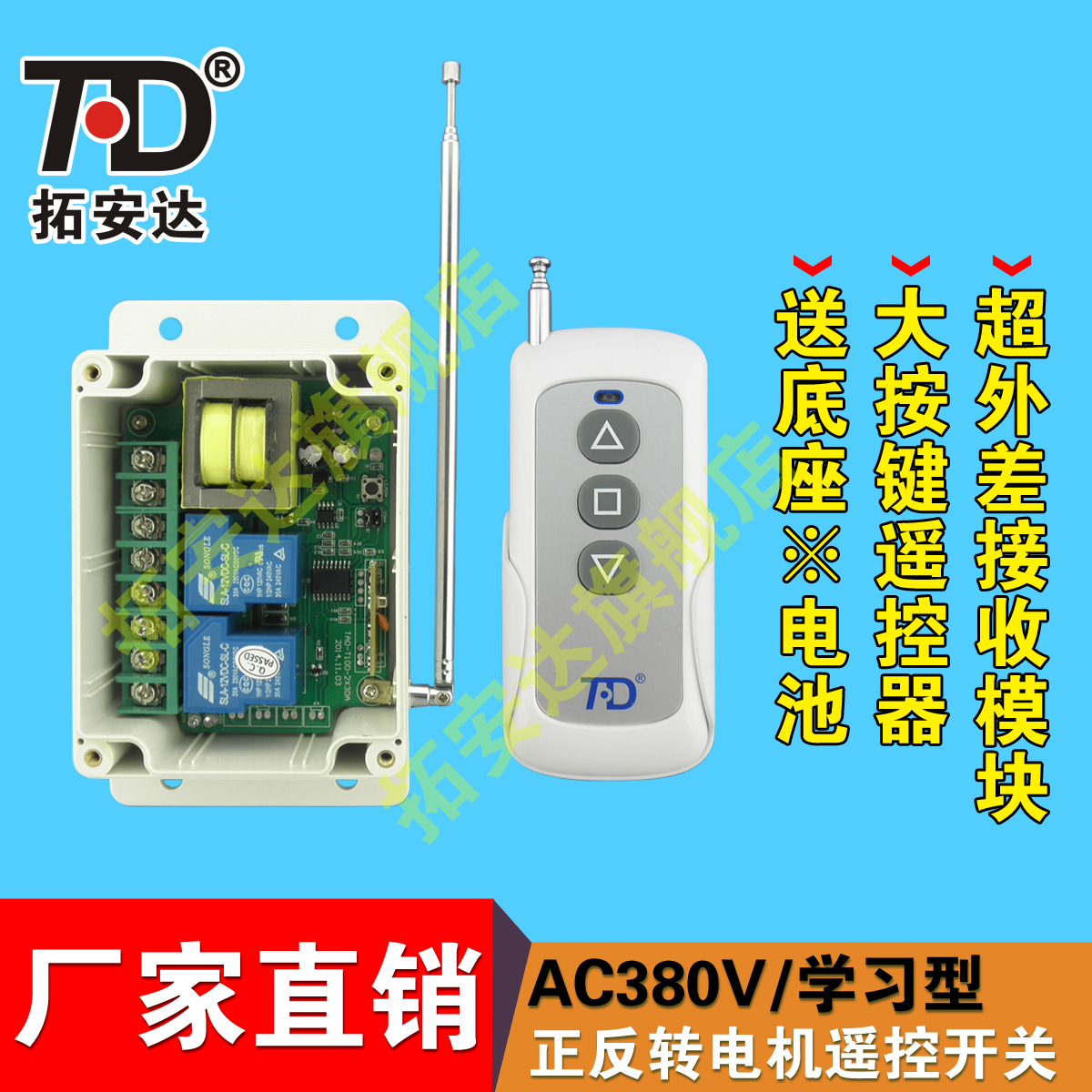 Interruptor de controle remoto SEM FIO positivo motor 380V / 2 / / portão portão com controle remoto e teclas grandes