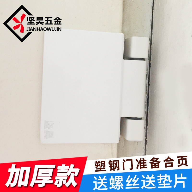 Dobradiça de porta de aço plástico de aço padrão dobradiças dobradiças de Portas e janelas de batente de porta de plástico e porta acessórios de hardware