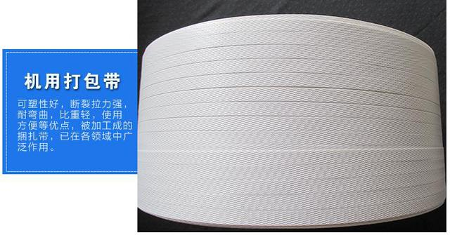 PP packaged with 2200 meters weight 40 kg 10 kg net weight in addition to core package machine