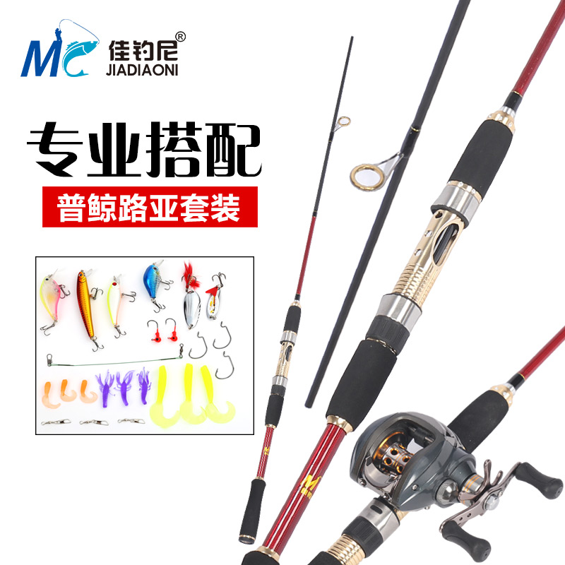 Good fishing, halleluyah pole fishing rod 2.1-2.7 m straight handle general whale road and pole double road sub set of gear set slightly