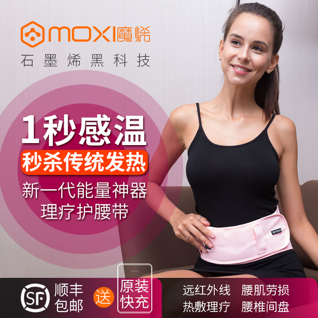 Magic heat band, physiotherapy, health care graphene, far infrared hot compress, warm men, lumbar vertebra prominent waist protection
