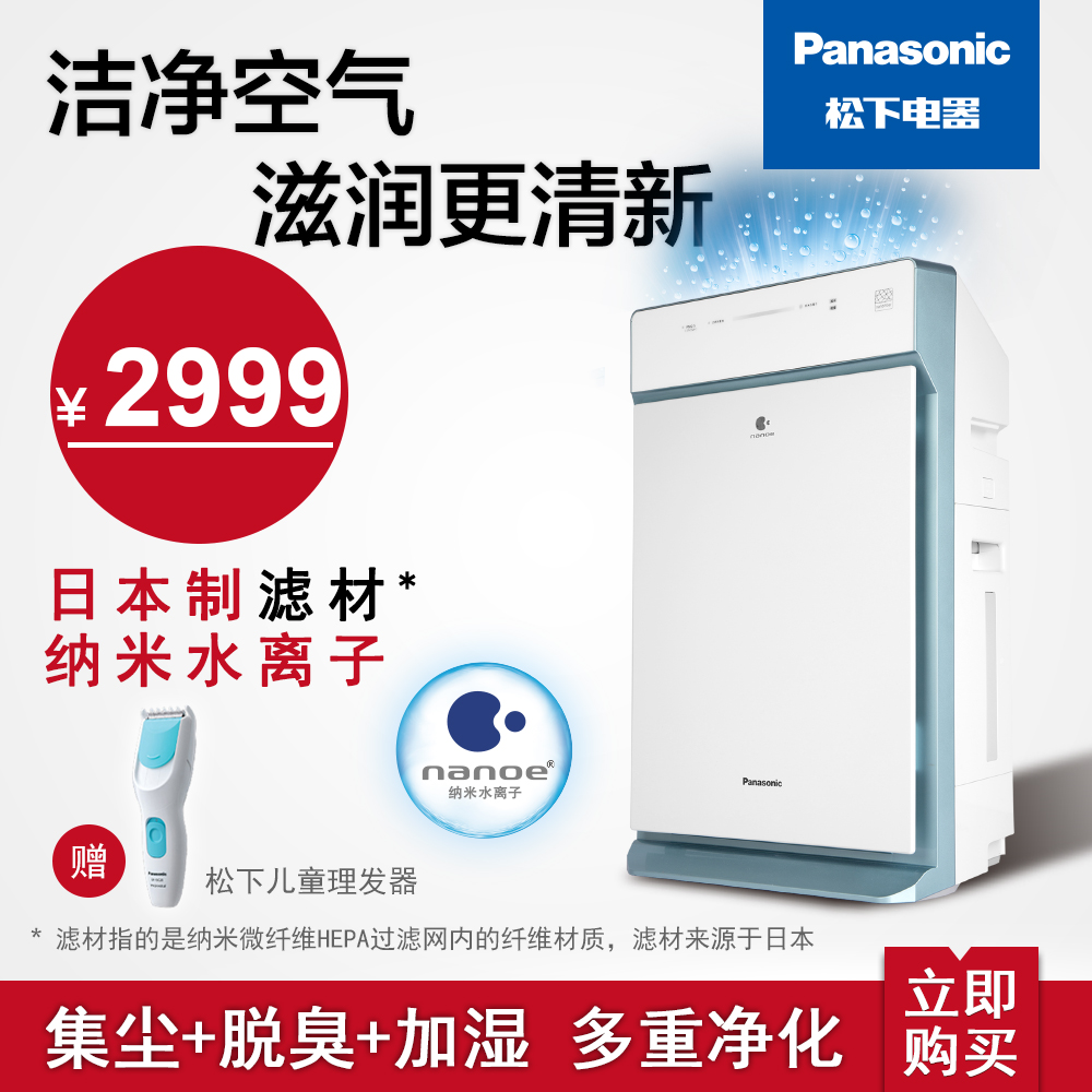 Panasonic Panasonic/ F-71C6VX-A air purifier formaldehyde removal household humidifier