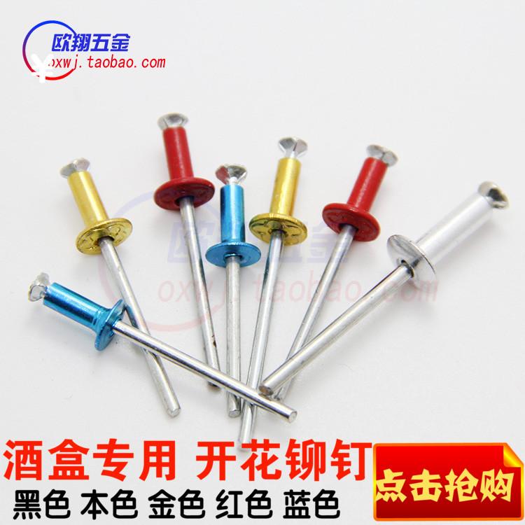 Wine special Lahua color aluminum rivets rivets anti-counterfeiting flowering rivet M3.2M4 series