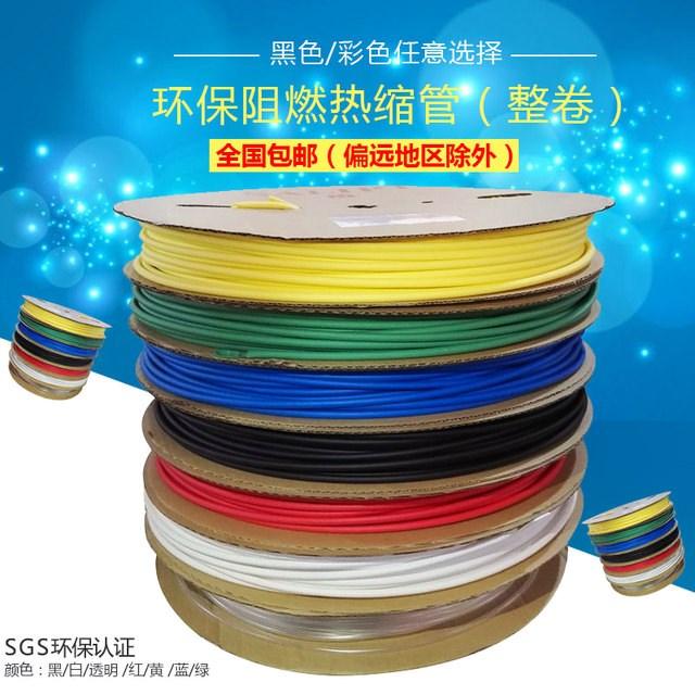 El rojo, amarillo y azul de tubo de calor denso anillo calidad ambiental calidad de aislamiento el tubo amarillo de Manga en blanco y negro