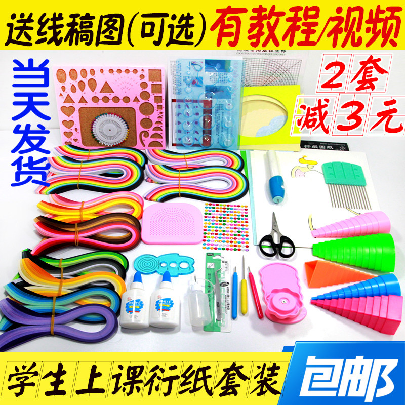 The girl origami beginners Yan paper painting kit post student Yan paper manual material package package
