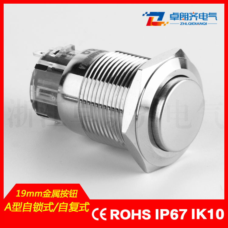 [Zhuo Lang Qi] factory direct waterproofing Gaoping circular self locked self 19mm metal button switch