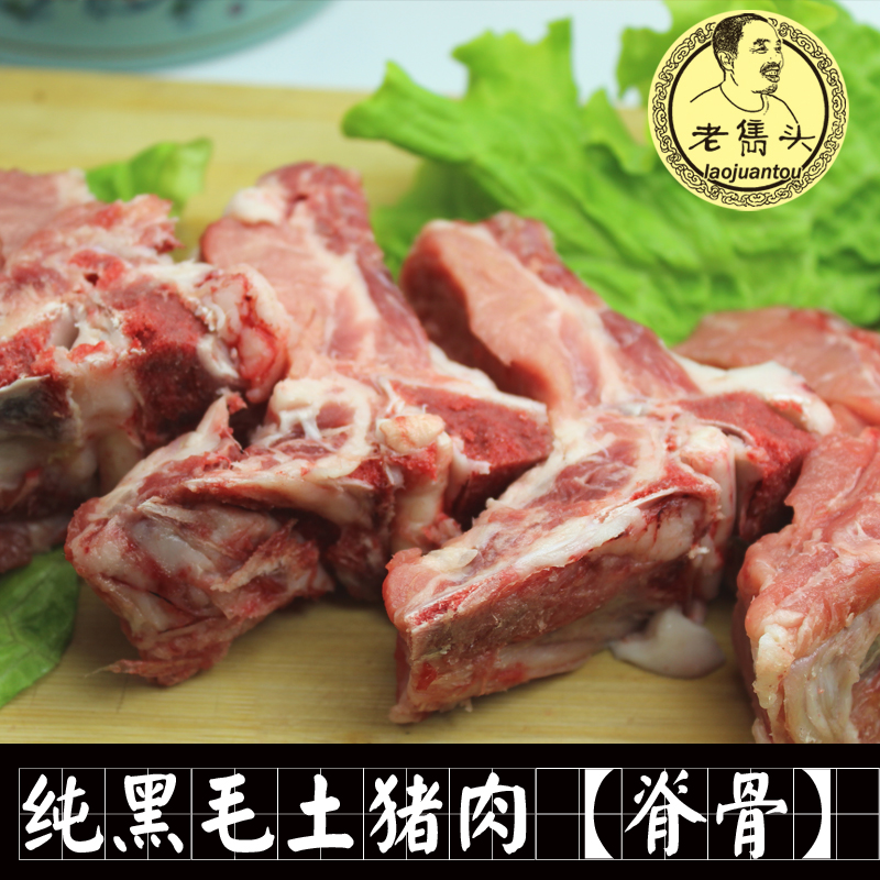 [Juan] old spine head northeast authentic black pig farm pig pig fresh keel soup 500g cavity