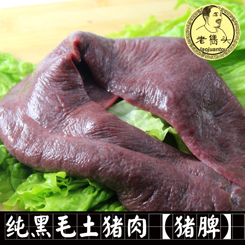 [pig spleen] old head northeast farm black pig attached pig pig spleen stupid pig raw meat fresh viscera 1 jin