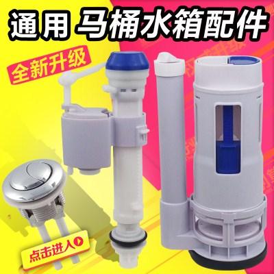 Accesorios de baño inodoro tanque válvula de drenaje de la válvula de entrada de accesorios vintage general inodoro de rubor.