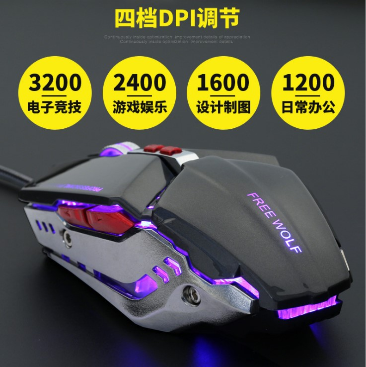 The wolf wolf free V3 mechanical cable game mouse mouse mechanical mouse macrodefinition Wrangler LOL gaming