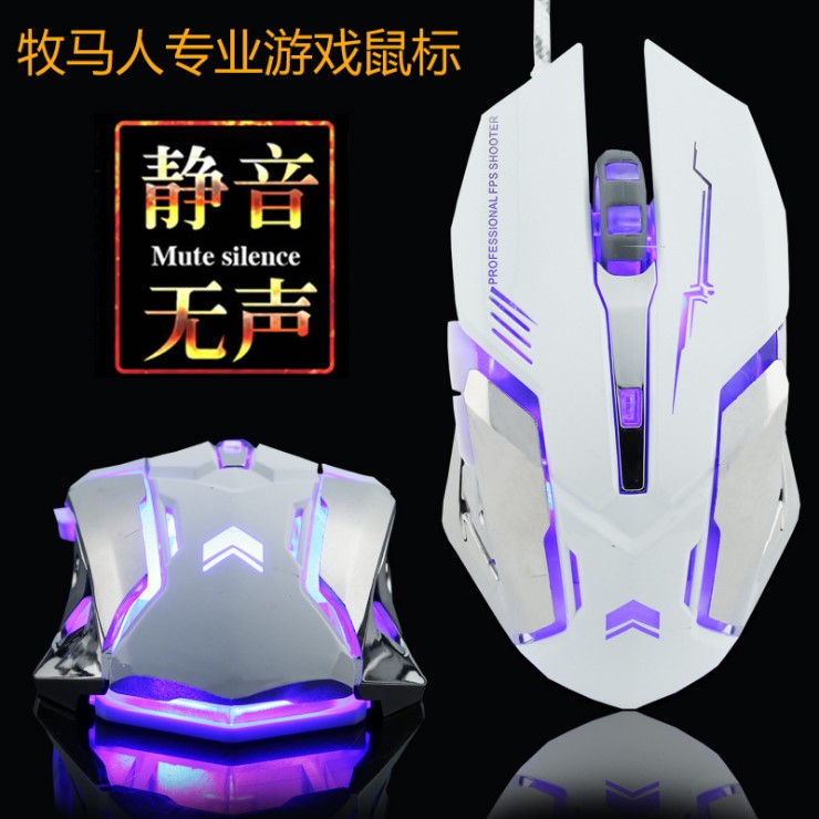 Free wolf V8 mechanical mouse macrodefinition gaming mouse Wrangler silent silent version LOLCF iron bottom mouse
