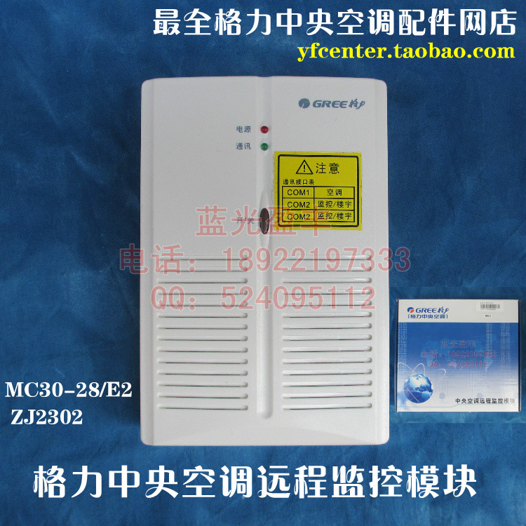 GREE central air conditioning remote monitoring communication module module MC30-28/E2ZJ2302