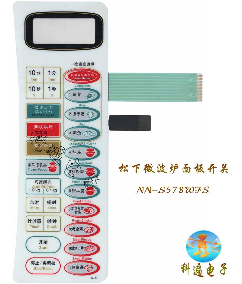 NN-S578WFSNN-K578WFS panasonic mikrovalovno pečico ploščo film stikalo / dotik stikalo