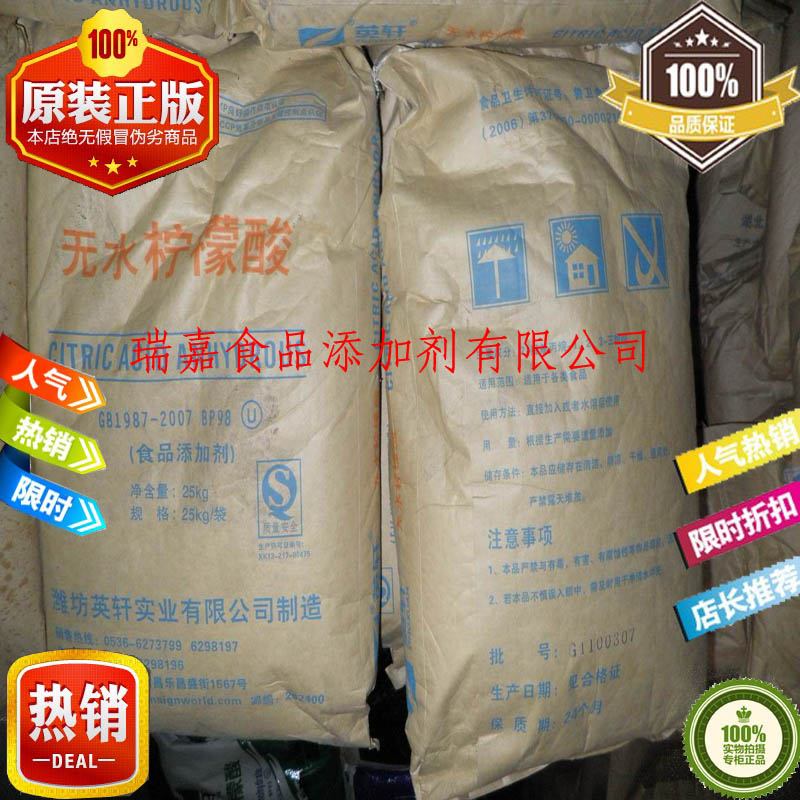 British Pavilion one water / anhydrous anhydrous citric acid 9 piece 9 two package food additive food grade