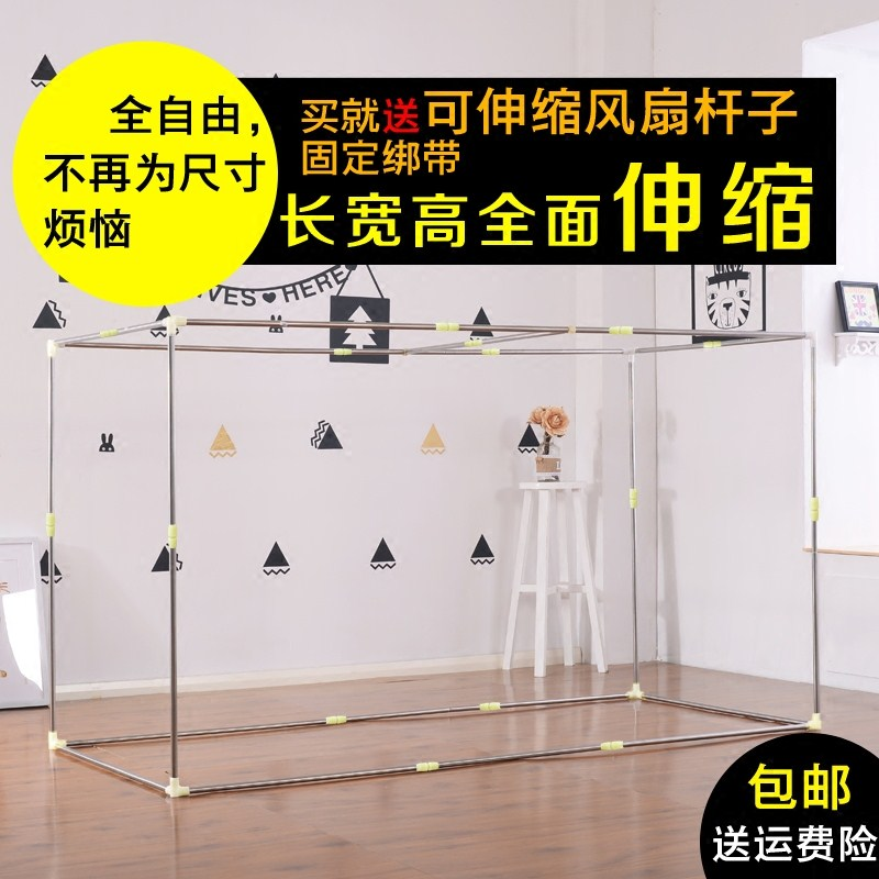 Mosquito net, stainless steel pole, upper and lower berth of dormitory, bed frame, bed curtain support, retractable student dormitory list
