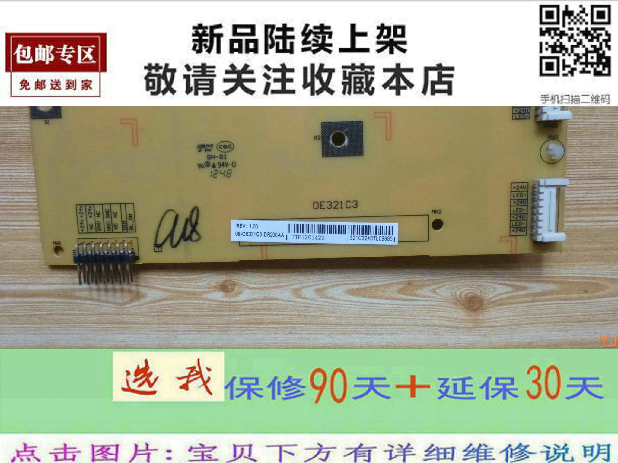 32 pouces TCLL32F2370B de rétroéclairage LCD TV haute tension à courant constant HL254 solidaire de la plaque de levage