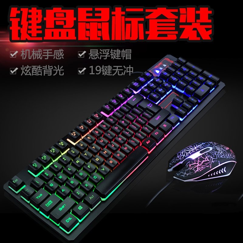 Mechanical touch keyboard and mouse cable bar office metal panel cool luminous quality Internet cafes