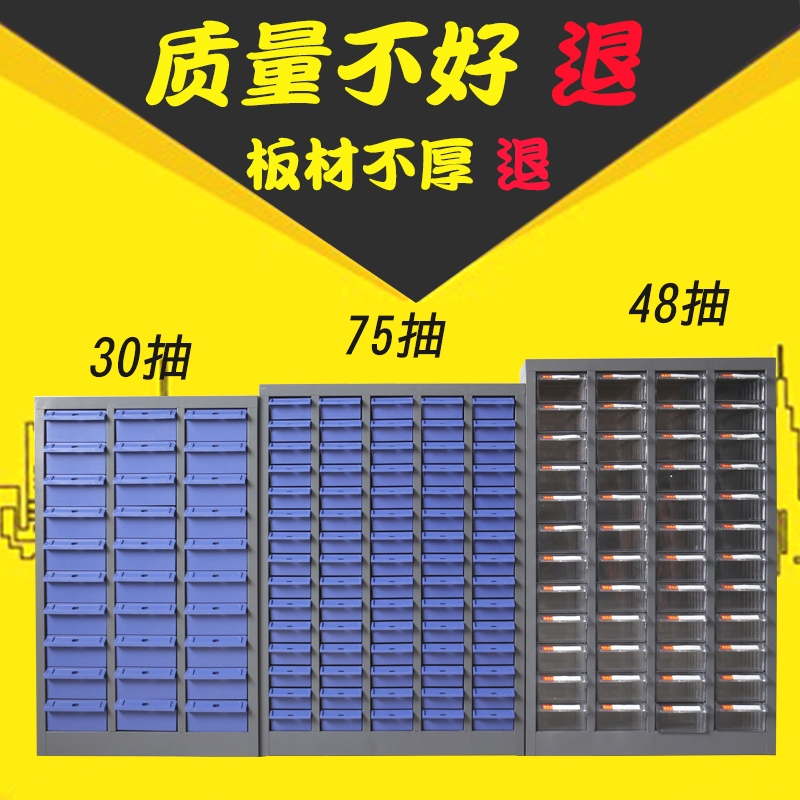 48/75/100 sheet iron cabinet drawer type floor type storage screw file cabinet material tool element cabinet