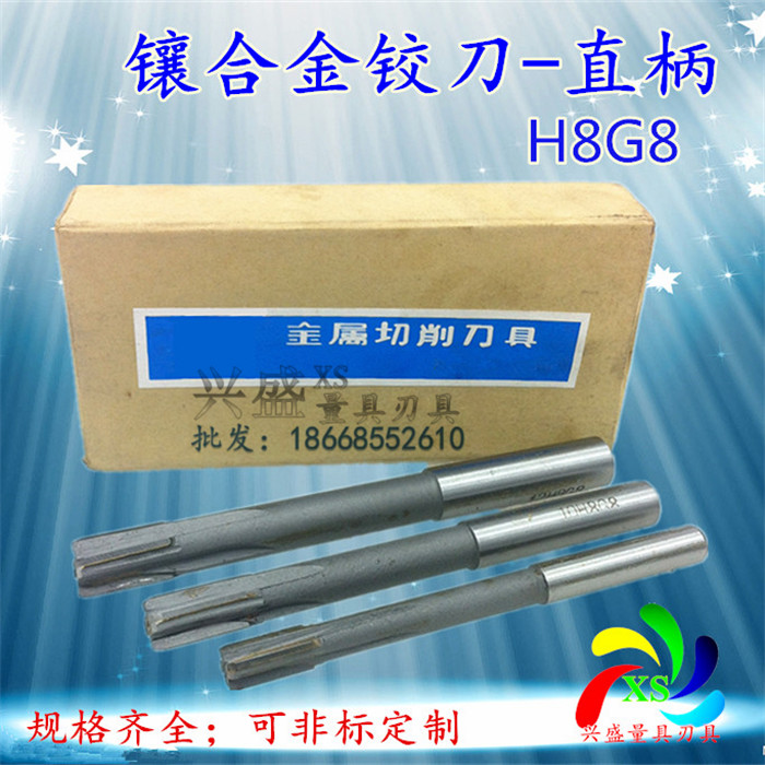 4/5/6/7/8/9/10/11/12.5/13/14/16mmH8G8 machine reamer with straight shank with carbide inserts
