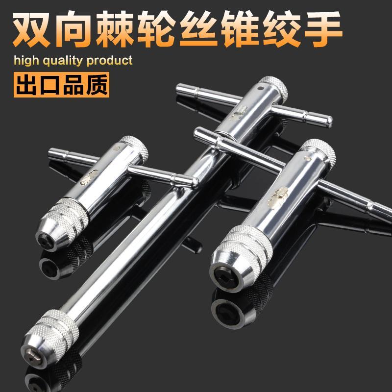 dvosmerno nastavljiva 绞手 narezovanje navojev orodje za podaljšanje roka za pipe s t - 绞手 imetnik police pipe, ključ