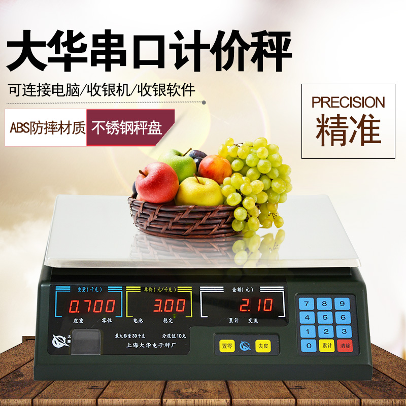 Purple light (UNIS) purple light, gourmet Dahua ACS-A/30KG serial electronic weighing scale can be weigher
