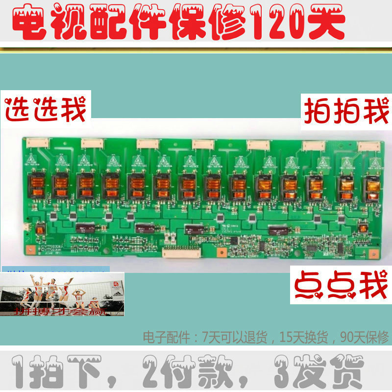 PHILPS 26TA180026 inch LCD TV flat power backlight high voltage constant flow board CT4611
