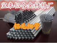 Small tube / tube / fine / capillary tubes / hollow thin-walled aluminum tubes / Aluminum Alloy pipe cutting /6061-t6/