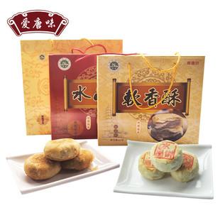 爱唐味清真水晶饼软香酥400g*2盒 陕西传统月饼中秋糕点包邮