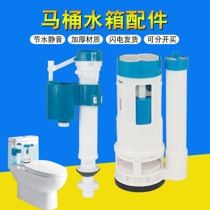汎用便器水槽部品入水バルブ排水バルブ上水弁水洗便座吐出弁ダブルボタンセット