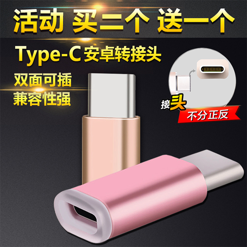 TypeC Jin S6 mobile phone charging adapter S6proS8 data line interface converter m5plus Android 2A