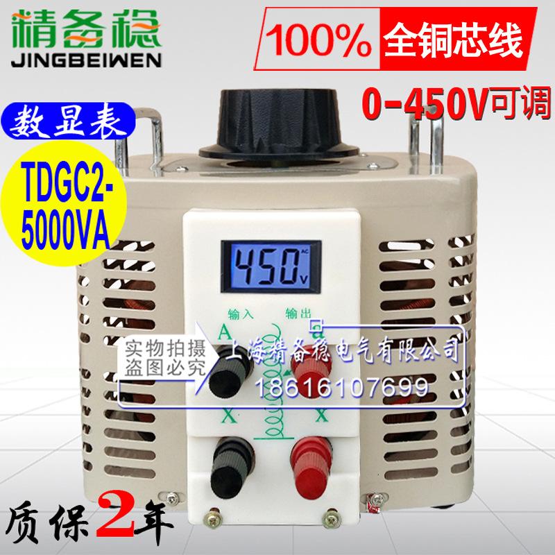 デジタル圧力レギュレータTDGC2-5000VA単相接触式調圧器0-450V可変式変圧器