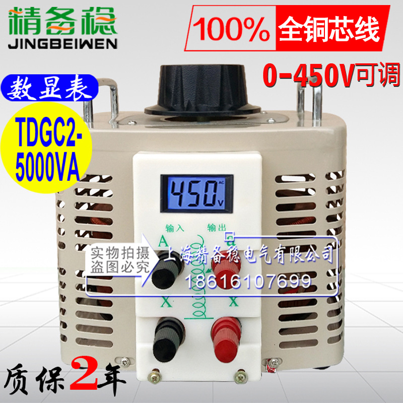regulator cyfrowy TDGC2-5000VA 0-450V jednofazowe contact regulowany transformator regulatora ciśnienia