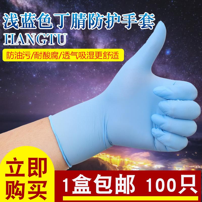 Chart - acrylnitril - butadien - kautschuk, latex - Labor - verdickte Finger ARBEITS - Schutz - Buna n