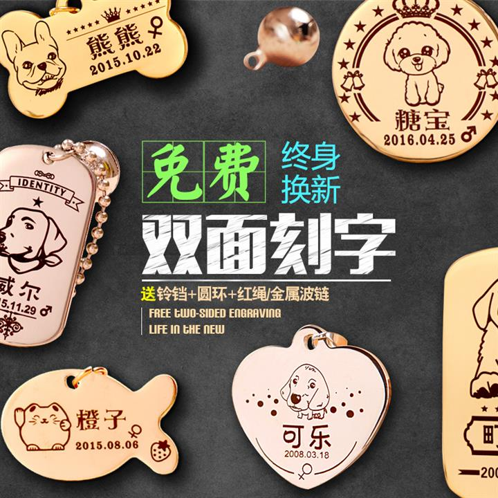 Dog products listed lettering, customized identity card, prevent the loss of stainless steel laser lettering name, phone tag