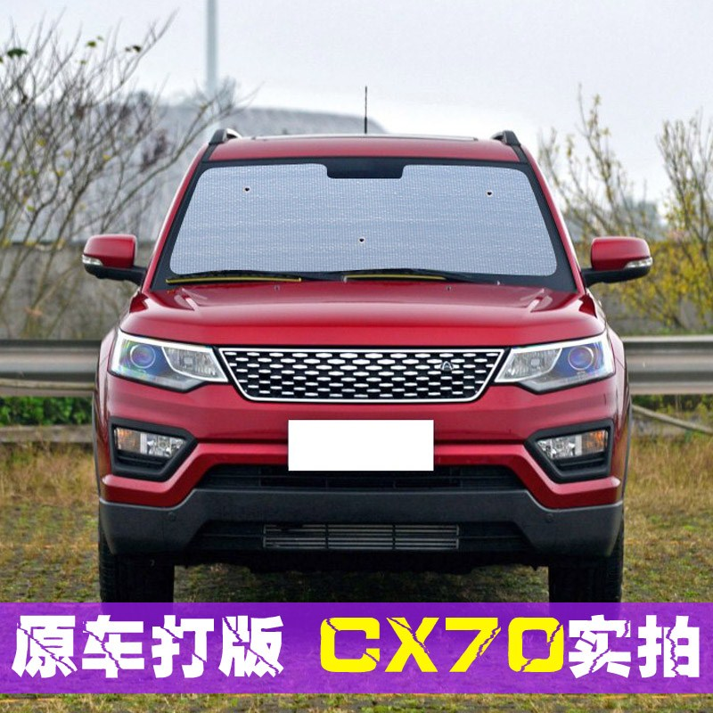 Changan CX70 special sunshade car, summer sunshade curtain heat insulation board, aluminum foil cooling reflective window window