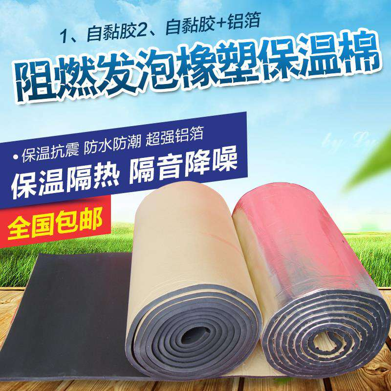 Roof insulation cotton tin container house hot plate wall insulation pipe insulation insulation film sunshine room
