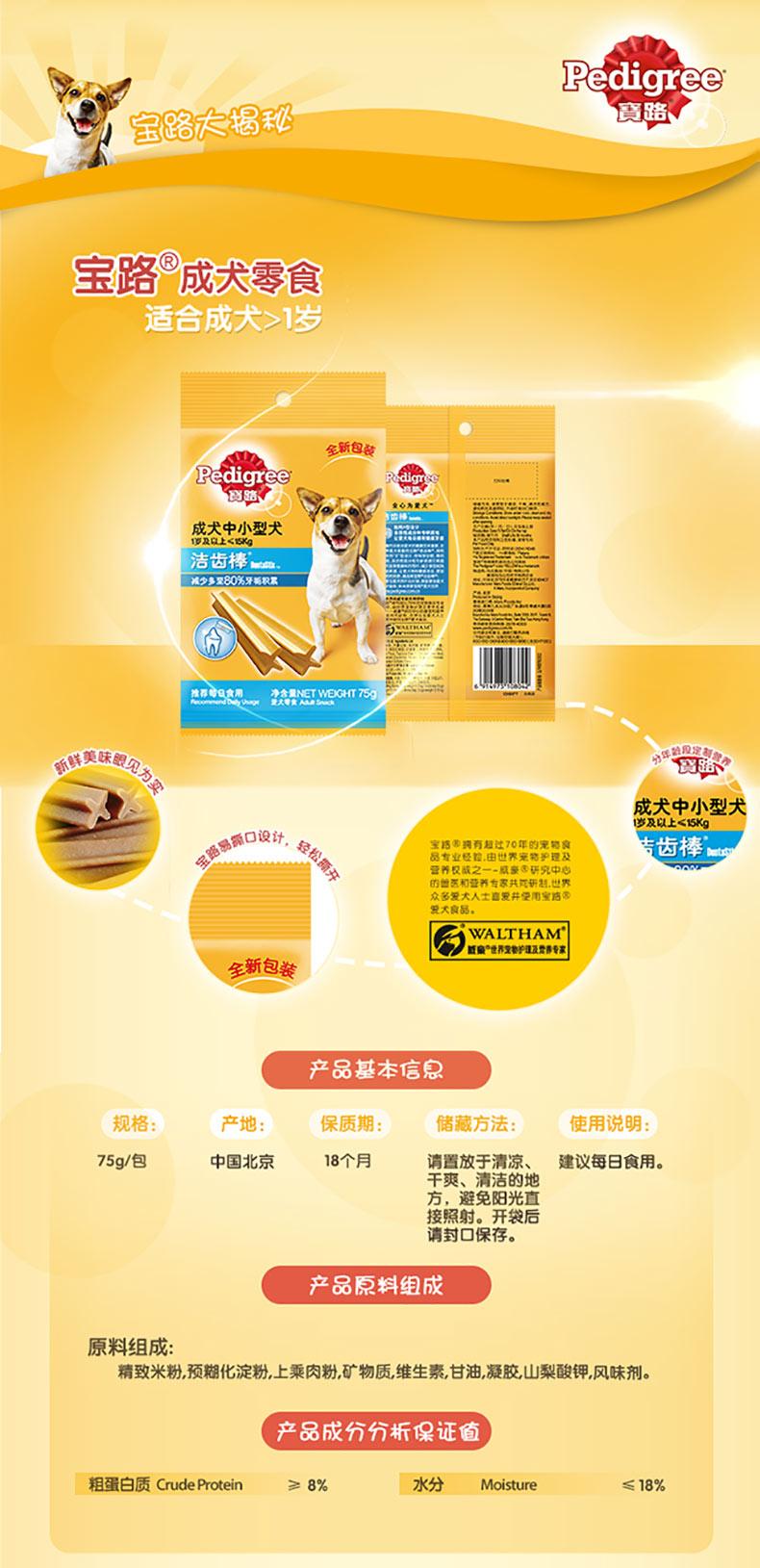 Bao Lu 75g12 chien sac de friandises pour animaux de compagnie de barre de nettoyage des articles à mastiquer molaire brosse de nettoyage de colis