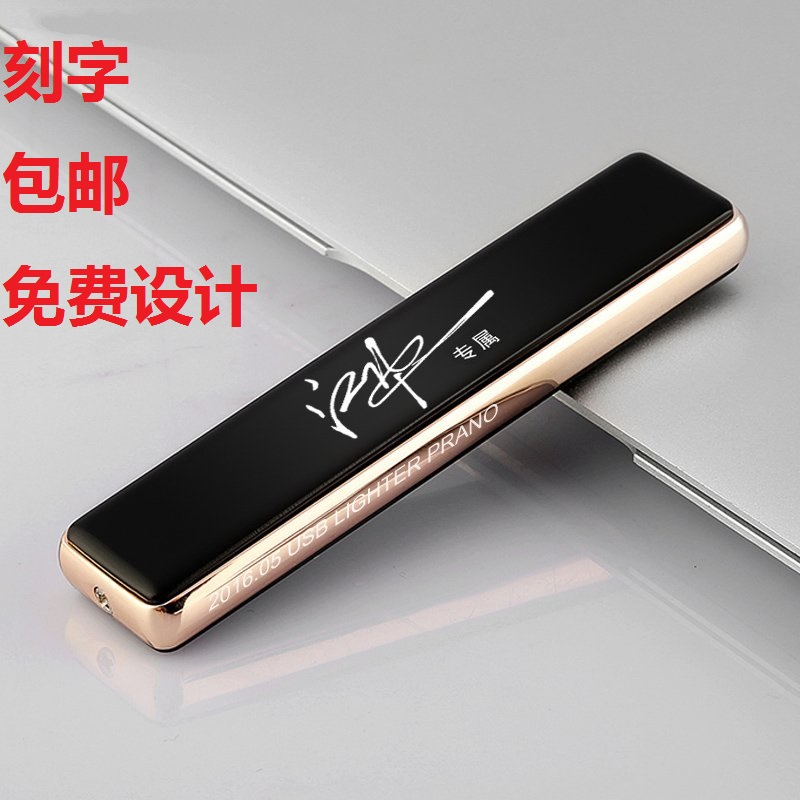 Birthday gifts men charging lighter wind ultra-thin electronic creative personality custom lettering