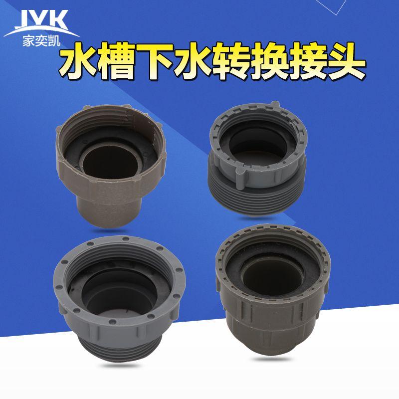 Dentro de 45 mm de diámetro exterior de 58 mm a vivir después de caer de cabeza en el fregadero de la cocina fregona con tubo de desagüe de la conversión.