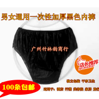 Disposable non-woven Underwear Panties thickened SPA beauty steam independent packaging black underwear