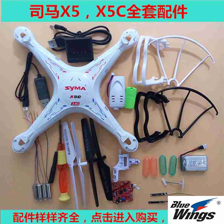 Sima X5C X5 remote control aircraft Quadrocopter UAV accessories motor / tripod / protection ring / blade